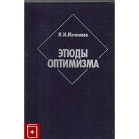 Этюды оптимизма И.И. Мечников