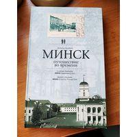 Минск. Путешествие во времени