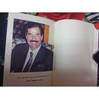 Ежедневник Саддам Хусейн 2003г