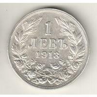 Болгария 1 лев 1913