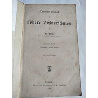 Deutsches Lesebuch fur hohere Tochterschulen von G.Wirth.Zweiter Teil. Leipzig.1888. На немецком языке,готический шрифт.