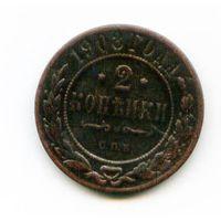 2 копейки 1908 СПБ Николая II Александровича