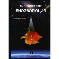 Биоэволюция. Михаил Штеренберг