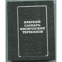Краткий словарь физических терминов. Болсун