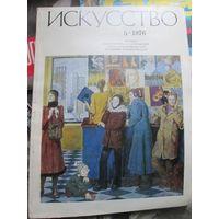 Журнал Искусство 1976 год СССР