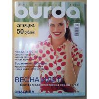 Журнал Burda moden 2004 - 04 Бурда с выкройками