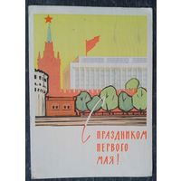 Лесегри. С праздником 1 мая. 1962 г. ПК прошла почту.