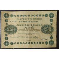 250 рублей 1918 года - Пятаковка