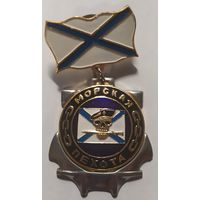 Медаль МП (череп) (на планке - андр. флаг мет.)