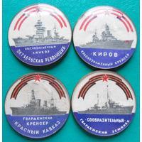 4 значка -боевые корабли СССР.