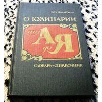 О кулинарии от А до Я. Словарь-справочник. В.В. Похлебкин.