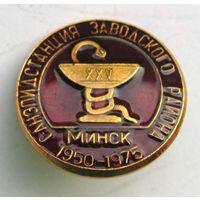 1975 г. 25 лет. Санэпидстанция Заводского района. г. Минск