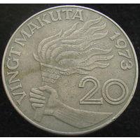 Заир 20 макута 1973 (2-292)