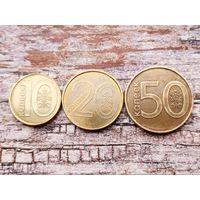 Республика Беларусь (РБ). 3 монеты со смещением одним лотом (10, 20 и 50 копеек 2009). Брак, смещение.