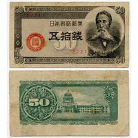 Япония. 50 сен (образца 1948 года, P61a, серая бумага)