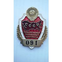 Служебный жетон Таможенной службы СССР