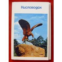 Кисловодск. Комплект открыток 1971 года ( 25 шт ). 109.
