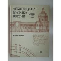 Архитектурная графика России