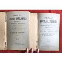 Pieknosci kosciola katolickiego 2 тома 1890 год цена за все