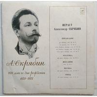 ЕР А. Скрябин - Играет А. Скрябин (1971)