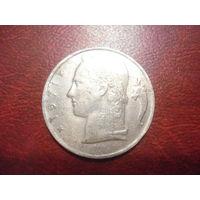 5 франков 1971 года Бельгия