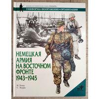 Немецкая армия на Восточном фронте, 1943 - 1945. - с рубля без МПЦ!