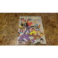 Книга История рока в комиксах.1992г. - Элвис Пресли, Битлз, Роллинг Стоунз, Боб Марли, Майкл Джексон и др. - замечательный подарок меломану и любителю рока.
