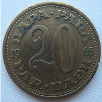 Югославия 20 пара 1965 г. (g)