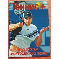 "Журнал ""Теннис+"" 2003 номер 10"