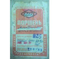 Москвич 407-408 Поршни (2 комплекта)