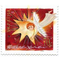 Украина 2005 г. С Рождеством Христовым!
