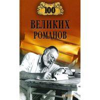 Виорель Ломов. 100 великих романов