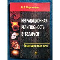 В.А. Мартинович Нетрадиционная религиозность в Беларуси. Тенденции и опасности