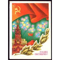 1980 год Г.Ренков Слава Октябрю! чист