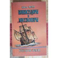 Жюль Верн. Конкистадоры и миссионеры (серия Открытие Земли)