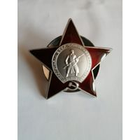 Копия Орден Красной Звезды