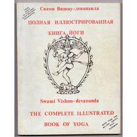Свами Вишну-девананда Полная иллюстрированная книги Йоги