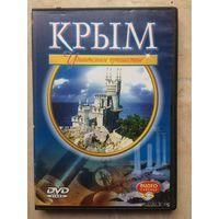 DVD КРЫМ (ЛИЦЕНЗИЯ)