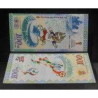 Китай 100 юаней 2018г. коллекционная банкнота. Чемпионат мира по футболу в России.  другой вид.  распродажа
