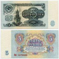 СССР. 5 рублей (образца 1961 года, P224, aUNC) [серия Нм, 2-й тип бумаги, 1-й тип шрифта]