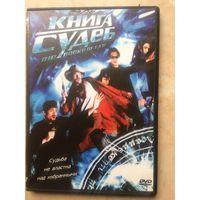DVD КНИГА СУДЕБ (ЛИЦЕНЗИЯ)