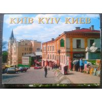 Киев. Набор открыток-путеводитель. 2003 г.15 открыток