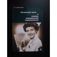 """Книга """"Латинский язык и основы медицинской терминологии"""", А.Г.Авксентьева, 2000"""