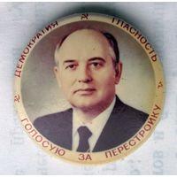 Горбачев. Голосую за Перестройку