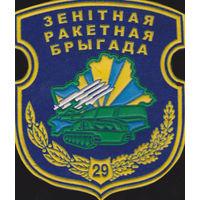 Шеврон 29 ЗРБ