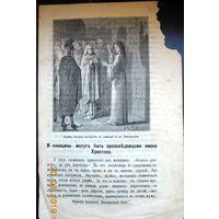 """Воскресные листки """"И женщины могут быть проповедницами имени Христова"""", номер 659, 1901 г."""