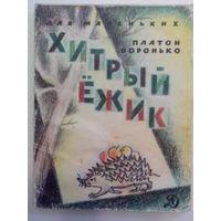 """П.Воронько""""Хитрый ежик"""",перевод С.Маршака."""
