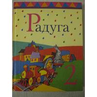 """""""Радуга"""". Литературное чтение  для 2 класса. 1999г."""
