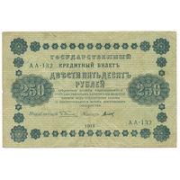 Россия 250 рублей 1918г.