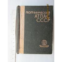Атлас ссср карманный  10\7 см 246 страниц